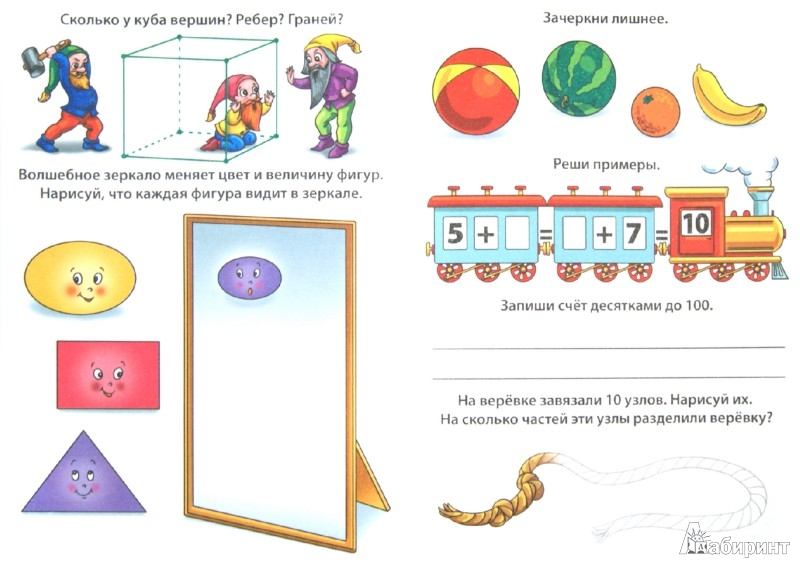 Иллюстрация 1 из 17 для Весёлые домашние задания для детей 6-7 лет | Лабиринт - книги. Источник: Лабиринт