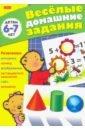 Весёлые домашние задания для детей 6-7 лет виталий микрюков как прокачать нестандартное мышление