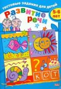 Тестовые задания для детей. Развитие речи. Для детей 5-6 лет