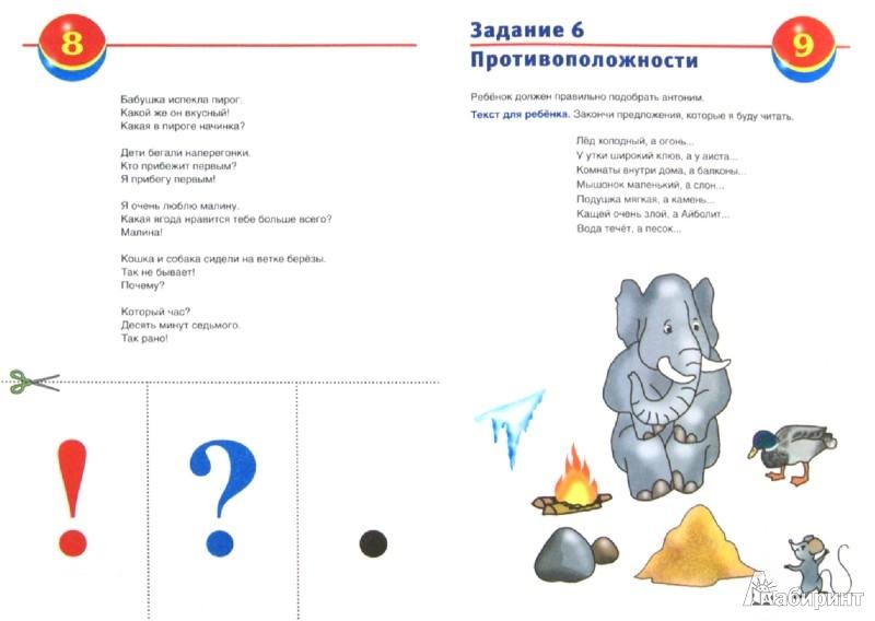 Иллюстрация 1 из 14 для Тестовые задания для детей. Развитие речи. Для детей 5-6 лет - И. Бушмелева | Лабиринт - книги. Источник: Лабиринт