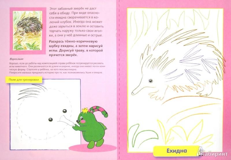 Иллюстрация 1 из 44 для Уроки рисования. Рисуем фломастерами. 5+ | Лабиринт - книги. Источник: Лабиринт