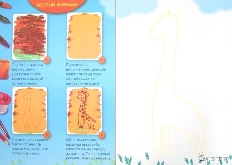 Иллюстрация 1 из 47 для Уроки рисования. Рисуем восковыми мелками. 6+ | Лабиринт - книги. Источник: Лабиринт