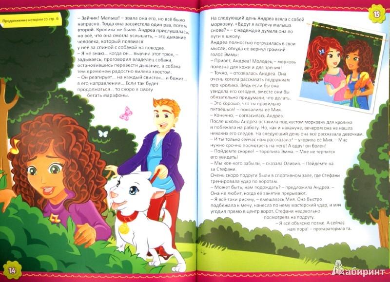 Иллюстрация 1 из 10 для Мечта Андреа | Лабиринт - книги. Источник: Лабиринт