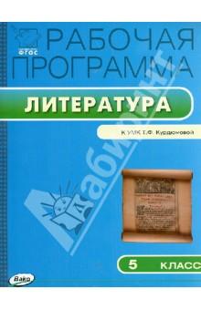 Рабочие программы по литературе. 5 класс. К УМК Т.Ф. КУрдюмовой. ФГОС