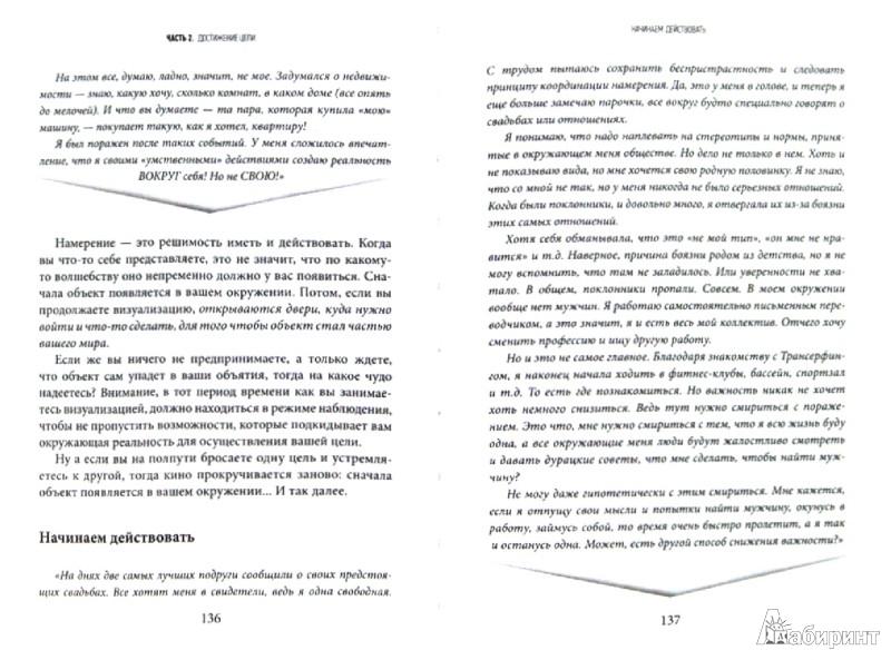Иллюстрация 1 из 28 для кЛИБЕ. Конец иллюзии стадной безопасности - Вадим Зеланд   Лабиринт - книги. Источник: Лабиринт