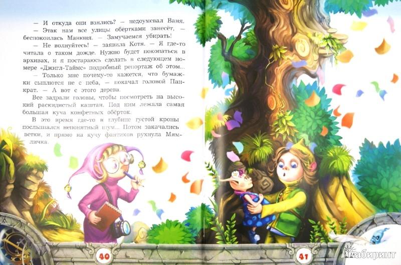Иллюстрация 1 из 14 для Хитрюга - Олег Рой | Лабиринт - книги. Источник: Лабиринт