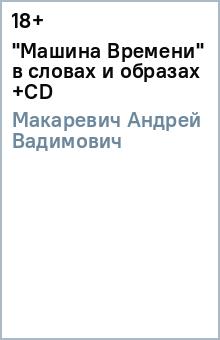 Машина Времени в словах и образах (+CD)