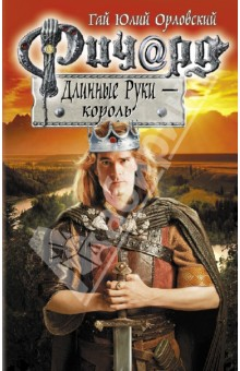 Ричард Длинные Руки - король феникс книга король своего королевства