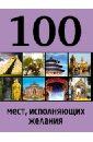 Сидорова М. 100 мест, исполняющих желания 100 самых красивых мест мира исполняющих желания комплект из 2 книг