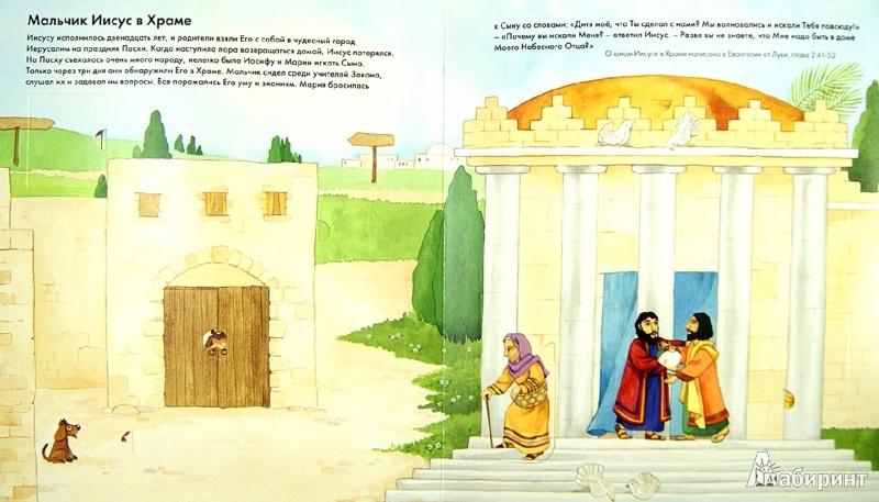 Иллюстрация 1 из 11 для Библейские истории-2. Книжка-игрушка с 50 окошками | Лабиринт - книги. Источник: Лабиринт