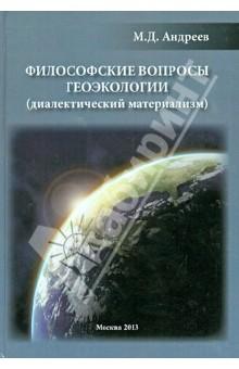 Философские вопросы геоэкологии (диалектический материализм) основы геоэкологии учебник 2 е изд стер