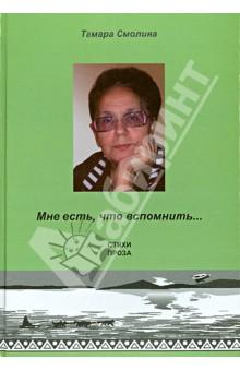 Смолина Татьяна Николаевна » Мне есть, что вспомнить… Стихи. Проза