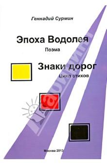 Сурмин Геннадий Васильевич » Эпоха Водолея: поэма. Знаки дорог: цикл стихов