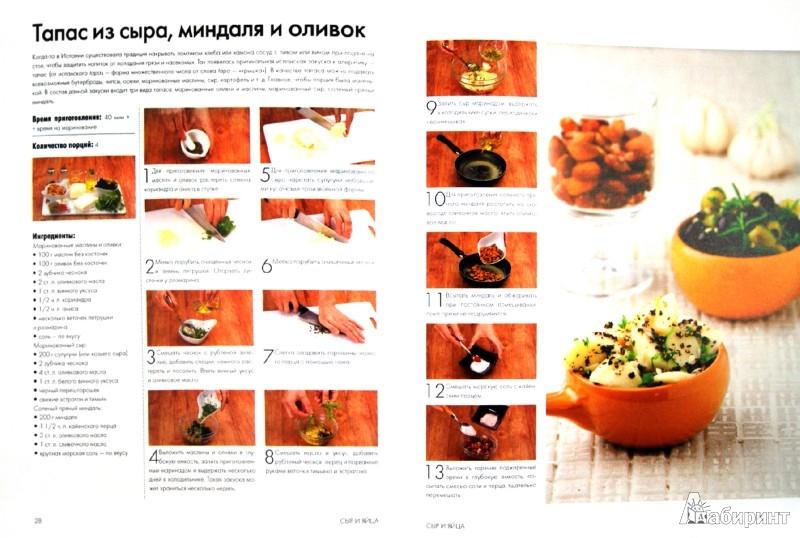 Иллюстрация 1 из 9 для Украшаем закуски - Жанна Дятлова | Лабиринт - книги. Источник: Лабиринт
