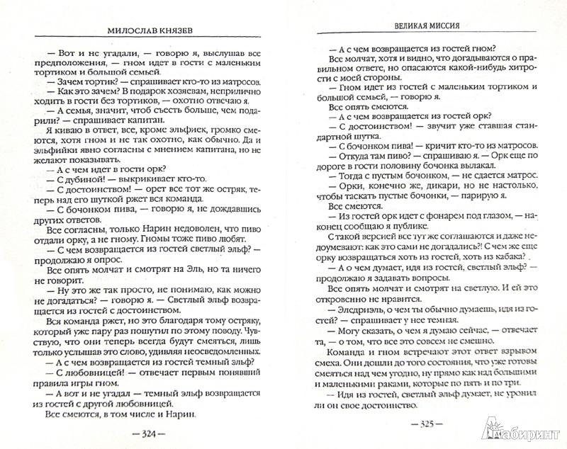 Иллюстрация 1 из 8 для Великая Миссия. Месть Темной Эльфийки - Милослав Князев   Лабиринт - книги. Источник: Лабиринт