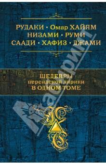 Шедевры персидской лирики в одном томе колымские рассказы в одном томе эксмо
