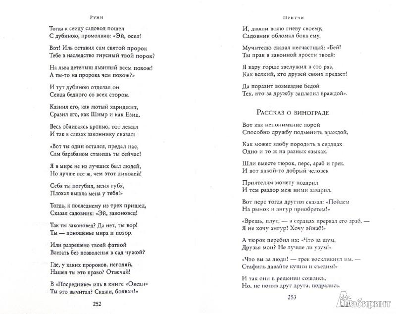 Иллюстрация 1 из 22 для Шедевры персидской лирики в одном томе - Рудаки, Хайям, Низами | Лабиринт - книги. Источник: Лабиринт