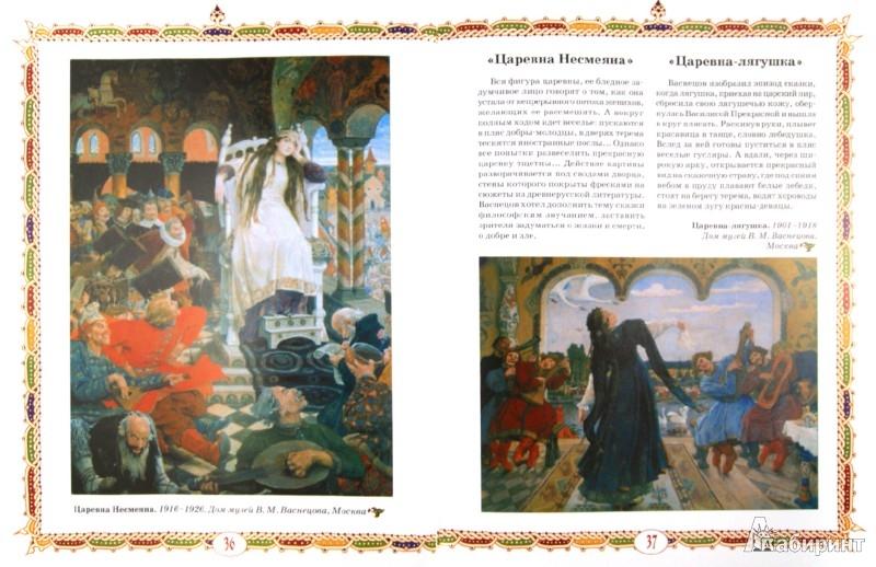 Иллюстрация 1 из 8 для Русские сказки и былины в шедеврах русского искусства - Елена Евстратова   Лабиринт - книги. Источник: Лабиринт