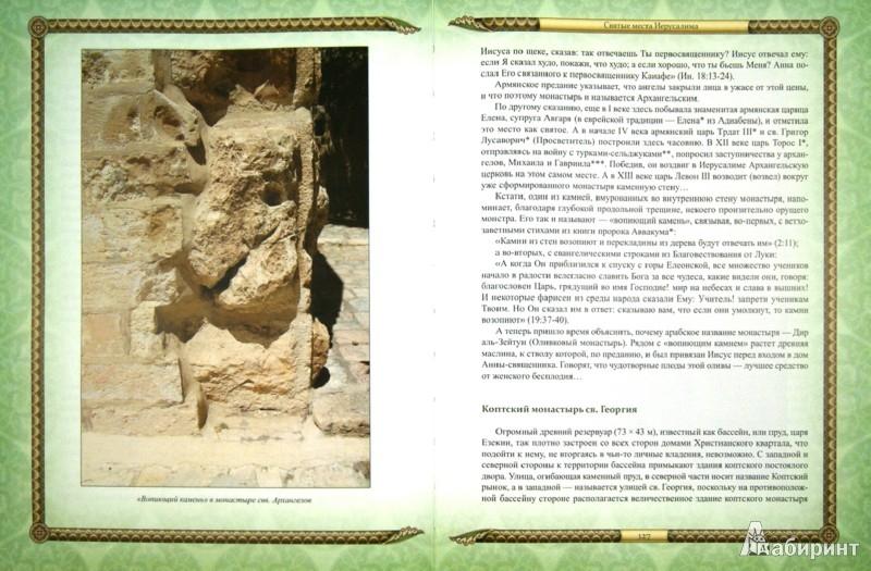 Иллюстрация 1 из 3 для Святые места Иерусалима - Михаил Король | Лабиринт - книги. Источник: Лабиринт