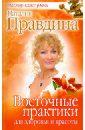 Правдина Наталия Борисовна Восточные практики для здоровья и красоты