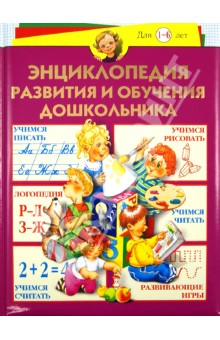 Энциклопедия развития и обучения дошкольника