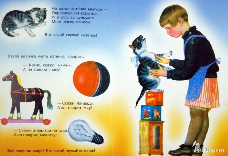 Иллюстрация 1 из 18 для Усатый-полосатый - Самуил Маршак | Лабиринт - книги. Источник: Лабиринт
