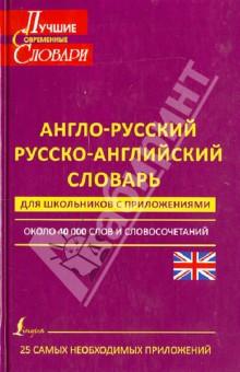 Англо-русский. Русско-английский словарь для школьников. С приложениями. Около 40000 слов