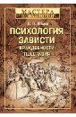 Психология зависти, враждебности, тщеславия, Ильин Евгений Павлович