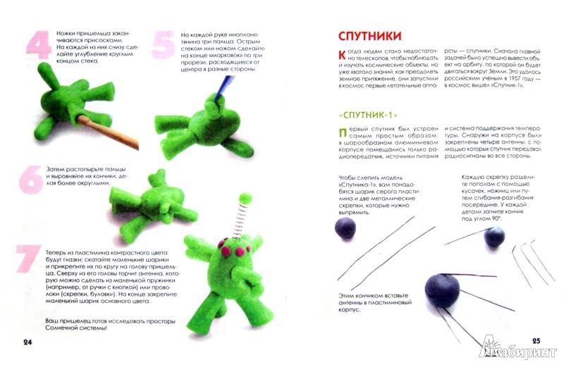 Иллюстрация 1 из 6 для Пластилиновый космос. Приключения на орбите - Елена Другова | Лабиринт - книги. Источник: Лабиринт