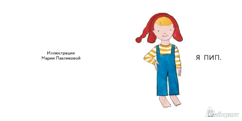 Иллюстрация 1 из 7 для Пип и его друзья - Юлия Луговская   Лабиринт - книги. Источник: Лабиринт