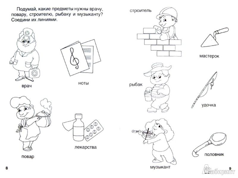 Иллюстрация 1 из 10 для Отгадаю сам - М. Дружинина | Лабиринт - книги. Источник: Лабиринт