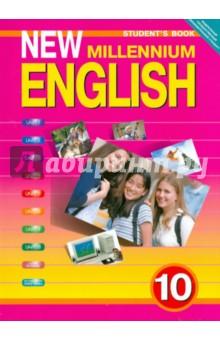 Английский язык. Английский язык нового тысячелетия. 10 класс. Учебник