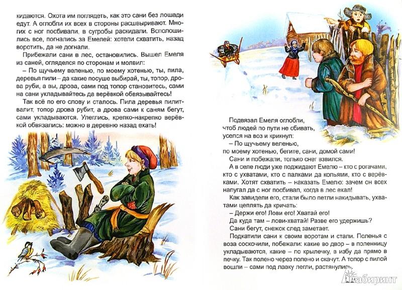 Иллюстрация 1 из 22 для По щучьему велению | Лабиринт - книги. Источник: Лабиринт