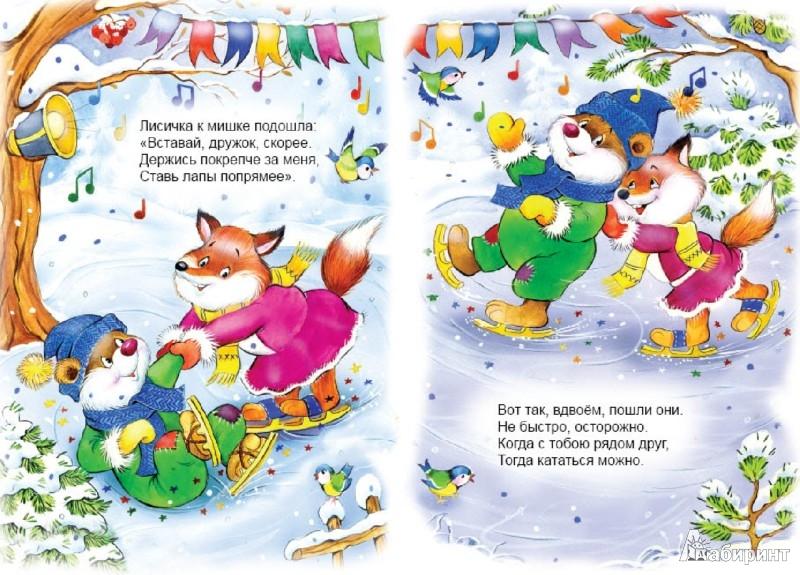 Иллюстрация 1 из 26 для На катке - Наталья Мигунова   Лабиринт - книги. Источник: Лабиринт