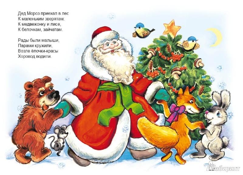 Иллюстрация 1 из 10 для Что подарит Дед Мороз - Наталья Мигунова | Лабиринт - книги. Источник: Лабиринт