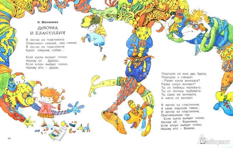 Иллюстрация 1 из 14 для В лесу родилась ёлочка! Праздничные стихи и песенки   Лабиринт - книги. Источник: Лабиринт