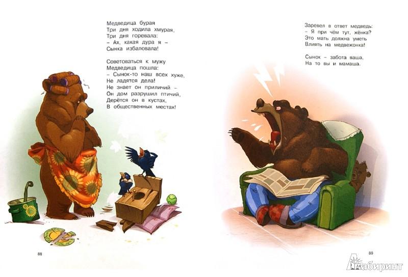 Иллюстрация 1 из 13 для С Новым годом, малыши! - Барто, Барто | Лабиринт - книги. Источник: Лабиринт