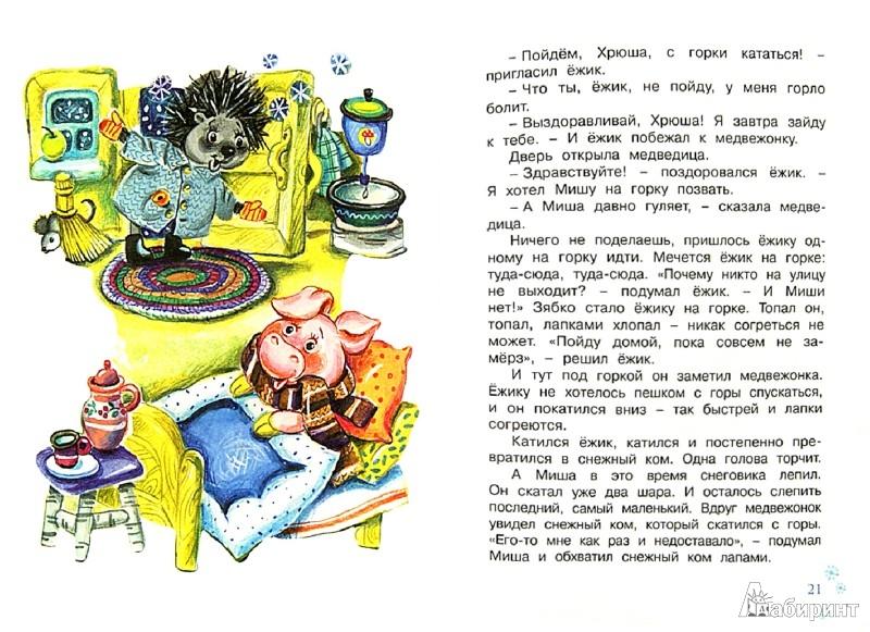 Иллюстрация 1 из 20 для Где зимуют зайцы? - Надежда Притулина | Лабиринт - книги. Источник: Лабиринт