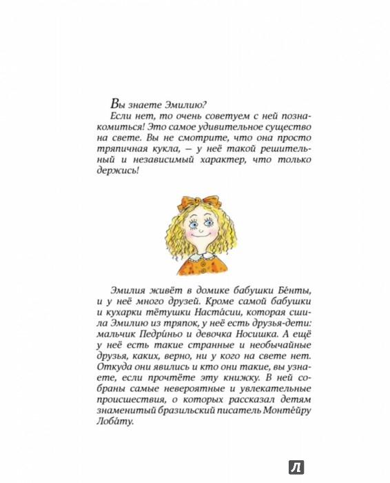 Иллюстрация 1 из 52 для Орден Желтого Дятла - Монтейру Лобату   Лабиринт - книги. Источник: Лабиринт