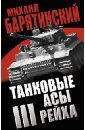 Танковые асы III Рейха, Барятинский Михаил Борисович