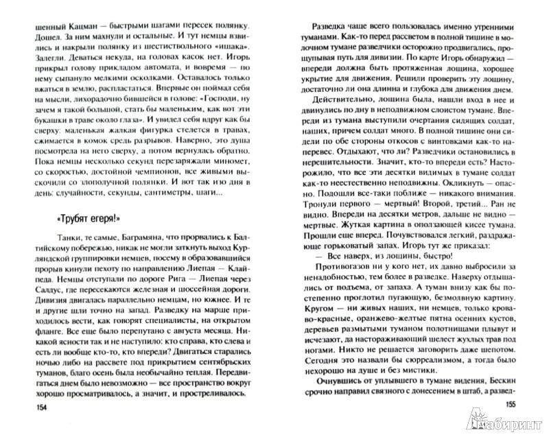 Иллюстрация 1 из 7 для Шанс выжить - 1 из 100. Правда фронтового разведчика - Бескин, Алексеева-Бескина   Лабиринт - книги. Источник: Лабиринт