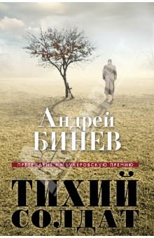 Тихий солдат тайная жизнь михаила шолохова документальная хроника без легенд
