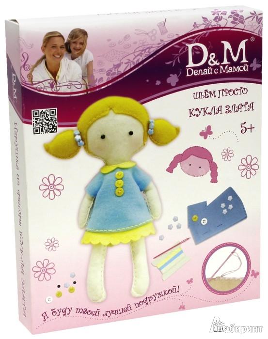 """Иллюстрация 1 из 8 для Набор """"Шьём просто"""", кукла из фетра """"ЗЛАТА"""" (48133)   Лабиринт - игрушки. Источник: Лабиринт"""