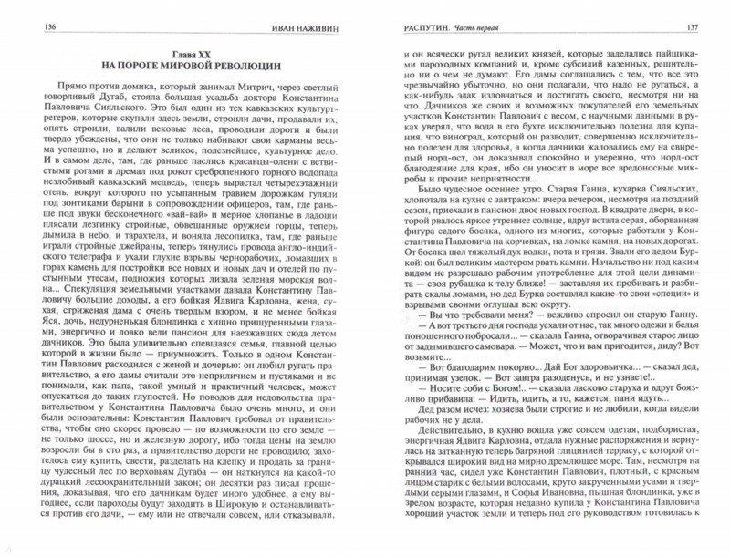 Иллюстрация 1 из 39 для Распутин. Полное издание в одном томе - Иван Наживин | Лабиринт - книги. Источник: Лабиринт