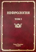 Нефрология. В 2-х томах. Том 2. Почечная недостаточность