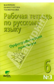 Русский язык. 6 класс. Часть 3. Рабочая тетрадь. Орфографический практикум