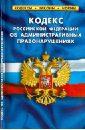 Кодекс РФ об административных правонарушениях на 01.10.13,