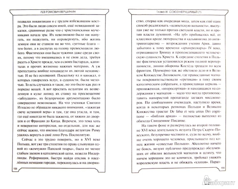 Иллюстрация 1 из 9 для Гопакиада - Лев Вершинин | Лабиринт - книги. Источник: Лабиринт