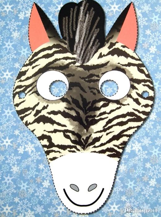 Иллюстрация 1 из 9 для Новогодние маски - А. Николаева | Лабиринт - книги. Источник: Лабиринт