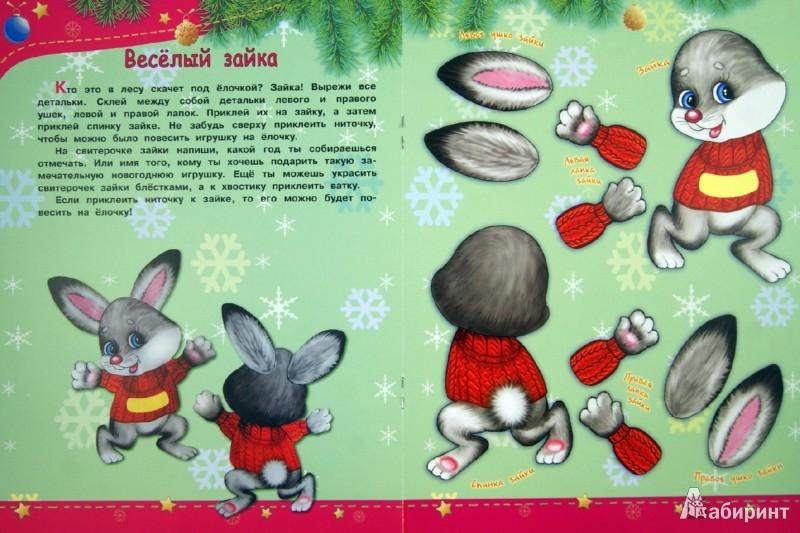 Иллюстрация 1 из 2 для Подарки к Новому году - М. Парнякова   Лабиринт - книги. Источник: Лабиринт
